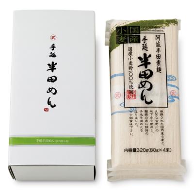 SZ-4 手延半田めん(国内産小麦)〜商品画像